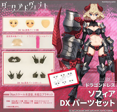 【已截訂】Alphamax DarkAdvent Dragondress Sophia DX Parts Set R18 [不連本體]