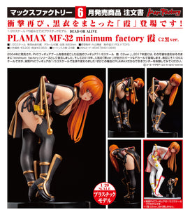 【已截訂】Max Factory Dead or Alive Plamax MF-32 Minimum Factory Kasumi C2 Black Ver. 1/10 PVC Figure