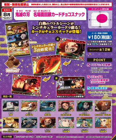 【預訂】 Bandai 鬼滅之刃 Famous Scene Flash Back Card Choco Snuck (Box of 10)