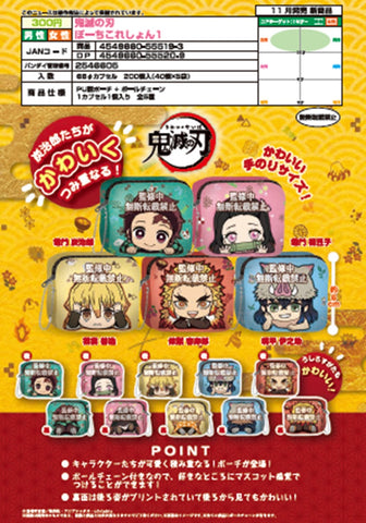 【預訂日期至09-Aug-20】Bandai Demon Slayer Pouch Collection (全5種)