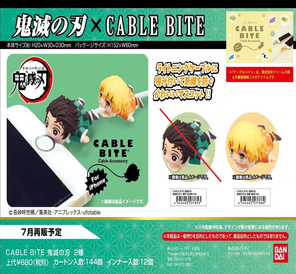 【預訂日期至20-Feb-20】Bandai Demon Slayer CABLE BITE 02 Agatsuma Zenitsu