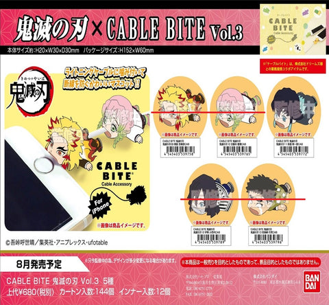 【已截訂】Bandai Demon Slayer CABLE BITE vol.3 11 Tokito Muichiro