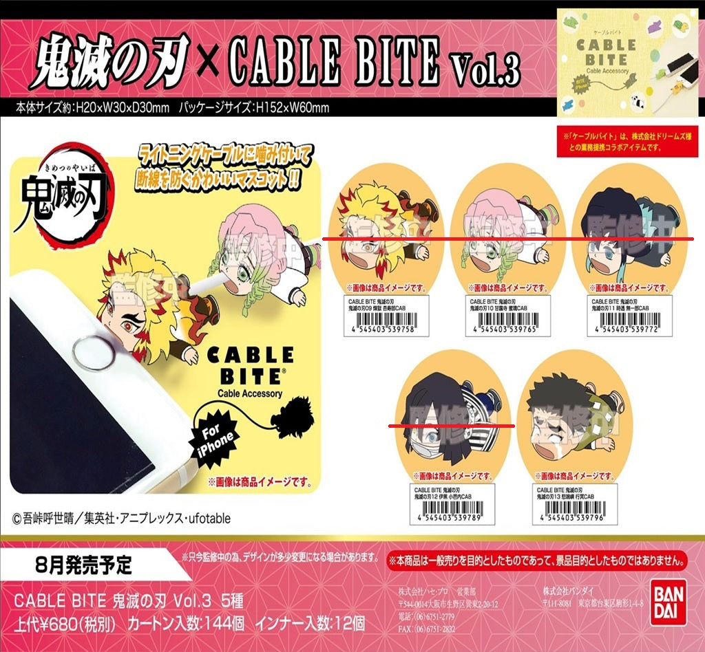 【預訂日期至20-Feb-20】Bandai Demon Slayer CABLE BITE vol.3 13 Hemejima Gyoumei
