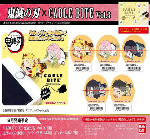 【已截訂】Bandai Demon Slayer CABLE BITE vol.3 13 Hemejima Gyoumei