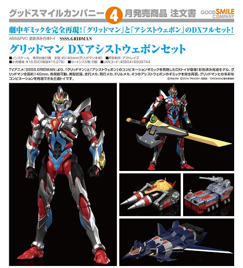 【已截訂】GSC Good Smile Company Denkou Choujin Gridman Gridman DX Assist Weapon Set Action Figure