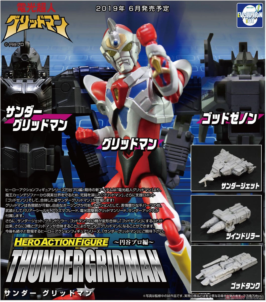 【已截訂】Evolution Toy Denkou Choujin Gridman HAF Thunder Gridman Action Figure