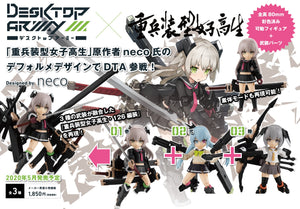 【已截訂】Mega House Desktop Army Heavy Armed High School Girl First Squad Action Figure [原盒3入]