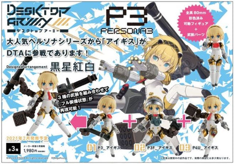 【已截訂】Megahouse Desktop Army Persona Aigis Action Figure(Box of 3)