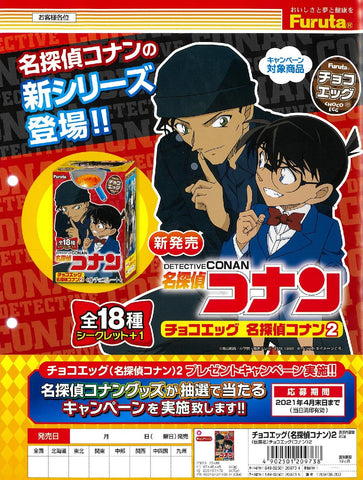 【己截訂】Furuta Detective Conan Chocolate Egg [BOX 10入]