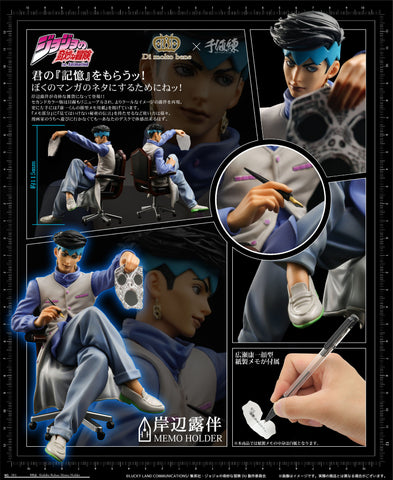 【已截訂】Di molto bene TV Anime JoJo's Bizarre Adventure Diamond Is Unbreakable Kishibe Rohan Memo Holder Second Color PVC Figure