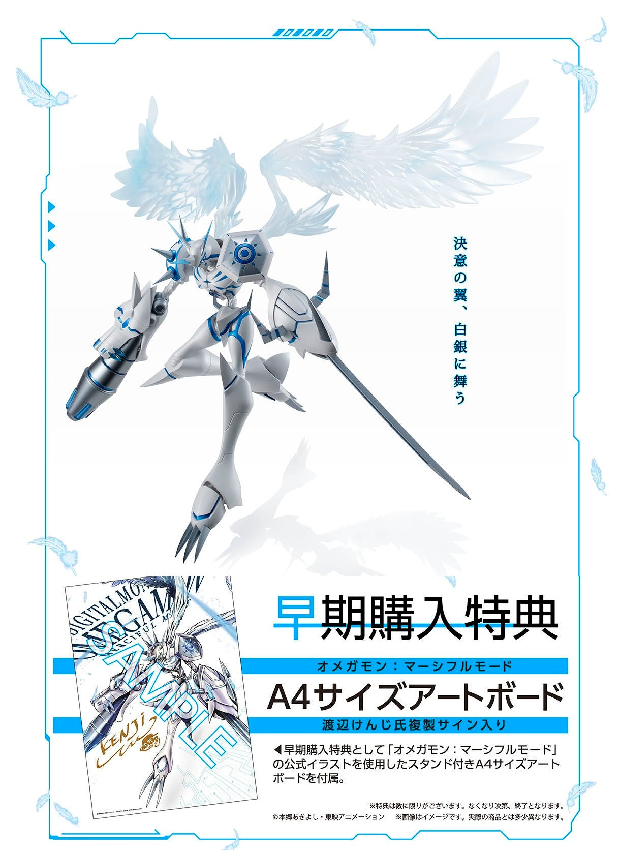【已截訂】Bandai Digimon ULTIMATE IMAGE Omegamon Merciful Mode PVC Figure [連特典]