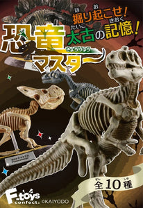 【預訂日期至02-Oct-20】F-Toys Dinosaur Master(Box of 10)
