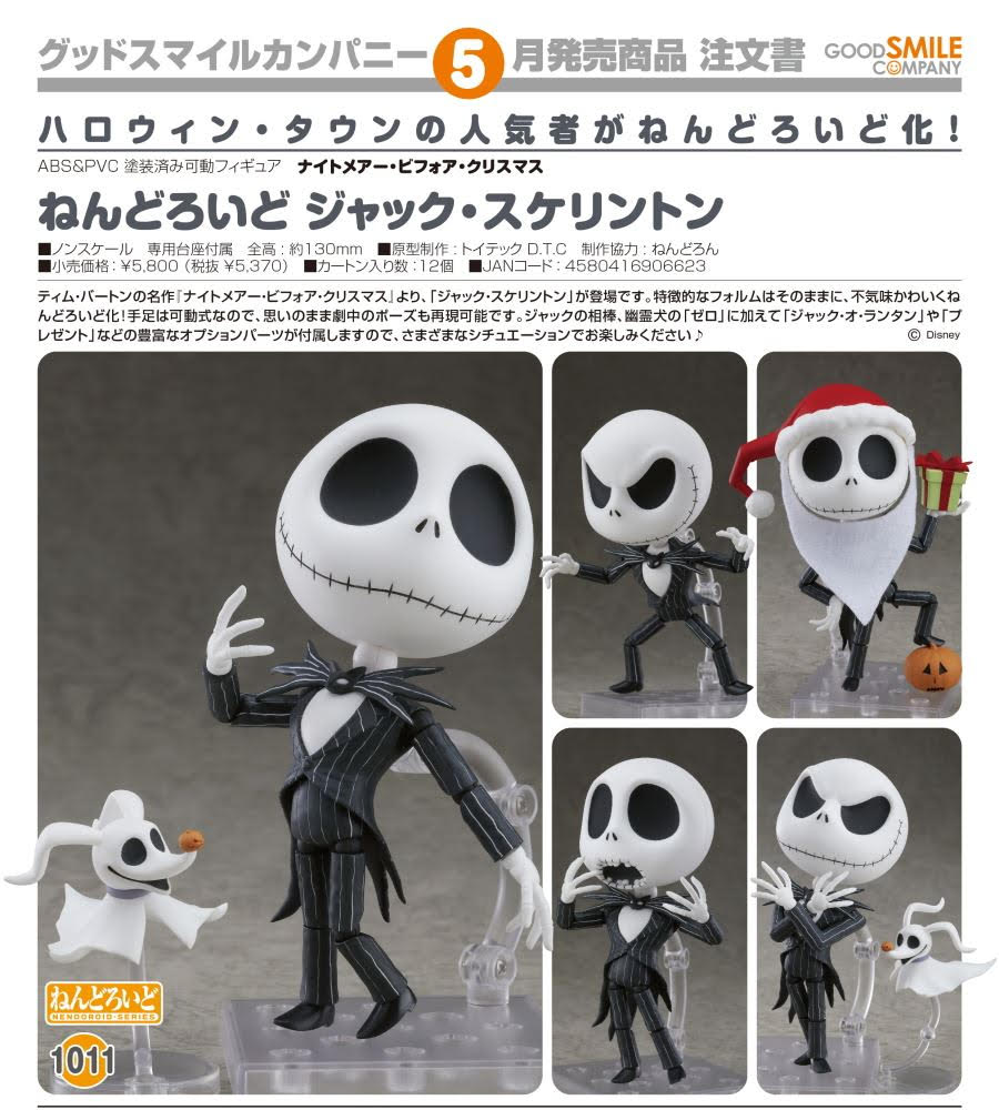 【已截訂】GSC Good Smile Company Nendoroid No.1011 Disney Jack Skellington