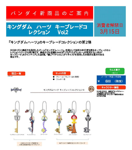 【已截訂】Bandai Kingdom Hearts: Keyblade Collection 2 [6個入]