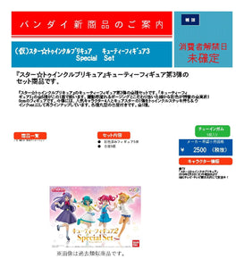 【已截訂】Bandai Star ☆ Twinkle Pretty Cure cutie figure 3 Special Set [全5種]