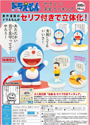 【已截訂】KiDan Doraemon Kind Serif Figure [全5種]