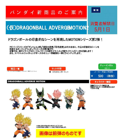 【已截訂】Bandai Dragon Ball Adverge Motion 2 [10盒入]