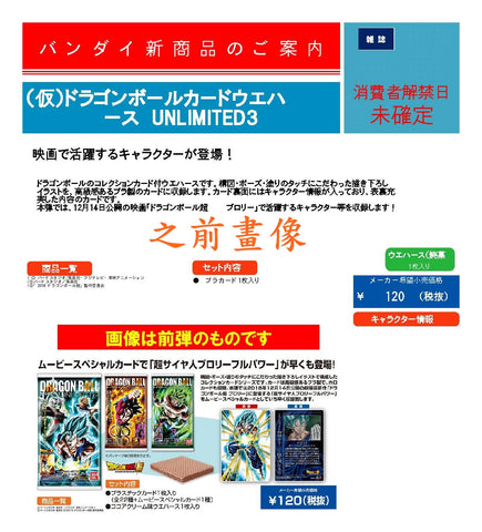 【已截訂】Bandai Dragon Ball Card Wafer Unlimited Vol.3 [20包入]