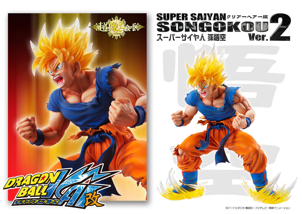 【已截訂】MEDICOS Dragon Ball Kai Super Saiyan Son Goku Ver.2 PVC Figure