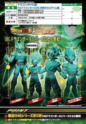 【已截訂】Bandai Dragon Ball Super HG Dragon Ball 05 [全4種]