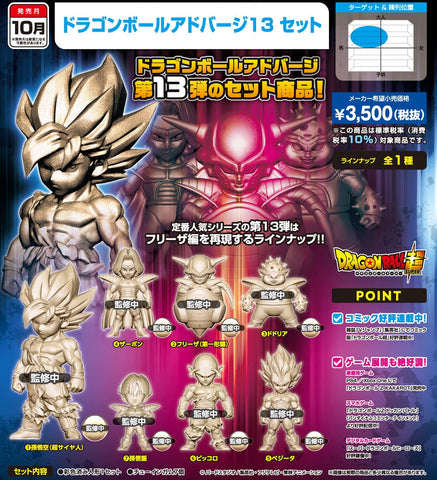【預訂】Bandai 龍珠 Dragonball Adverge 13 (Set) 食玩