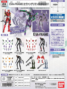 【已截訂】Bandai EVA-FRAME Evangelion New Movie Version 01(Box of 8)