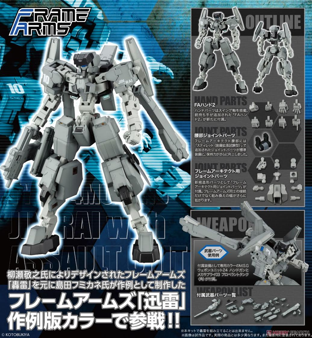 【已截訂】Kotobukiya FRAME ARMS TYPE34MODEL1B JIN-RAI with ASSAULT UNIT (模型)