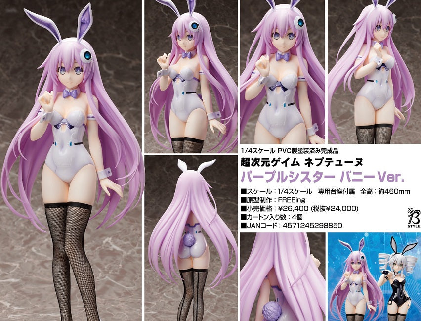 【已截訂】FREEing Purple Sister Bunny Ver. 1/4 PVC Figure