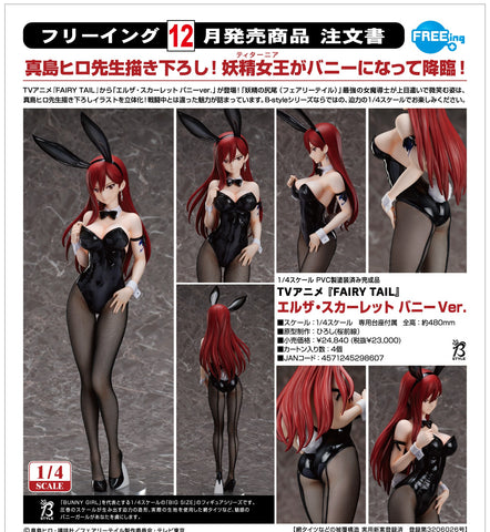 【已截訂】FREEing Fairy Tail Erza Scarlet Bunny Ver. 1/4 PVC Figure