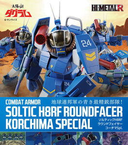 【已截訂】Bandai Fang of the Sun Dougram Hi-Metal Combat Armor Soltic H8RF Roundfacer Korchima Special Action Figure [JP Ver] [By Air]