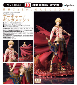 【已截訂】Myethos Fate/Grand Order ArcherGilgamesh 1/8 PVC Figure