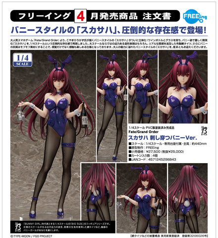 【已截訂】FREEing Fate/Grand Order Scathach Sashi Ugatsu Bunny Ver. 1/4 PVC Figure