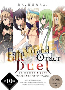 【已截訂】Aniplex Fate/Grand Order Duel -collection figure- 10th Release Figure [全6種]