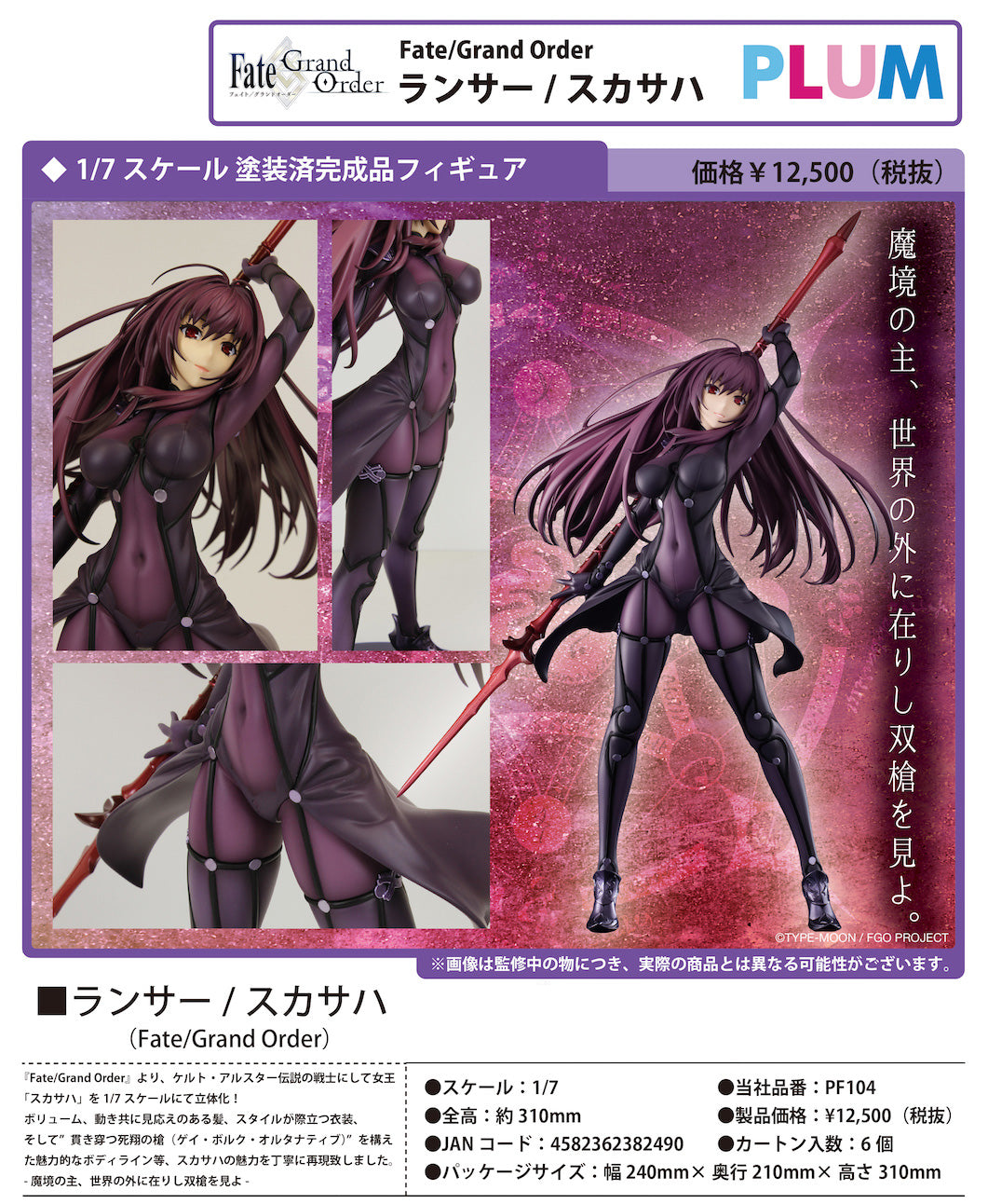 【已截訂】PLUM Fate/Grand Order Lancer Scathach 1/7 PVC Figure [再販]