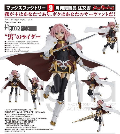 【已截訂】Max Factory figma No.423 Fate/Apocrypha Rider of Black Action Figure