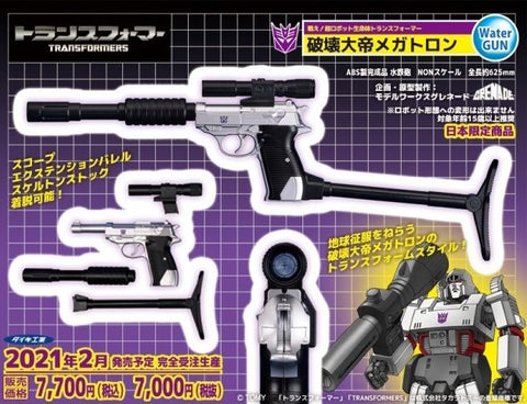 【預訂日期至21-Nov-20】Daiki Fight! Super Robot Lifeform Transformer Destruction Emperor Megatron (Gun mode) [Water gun]