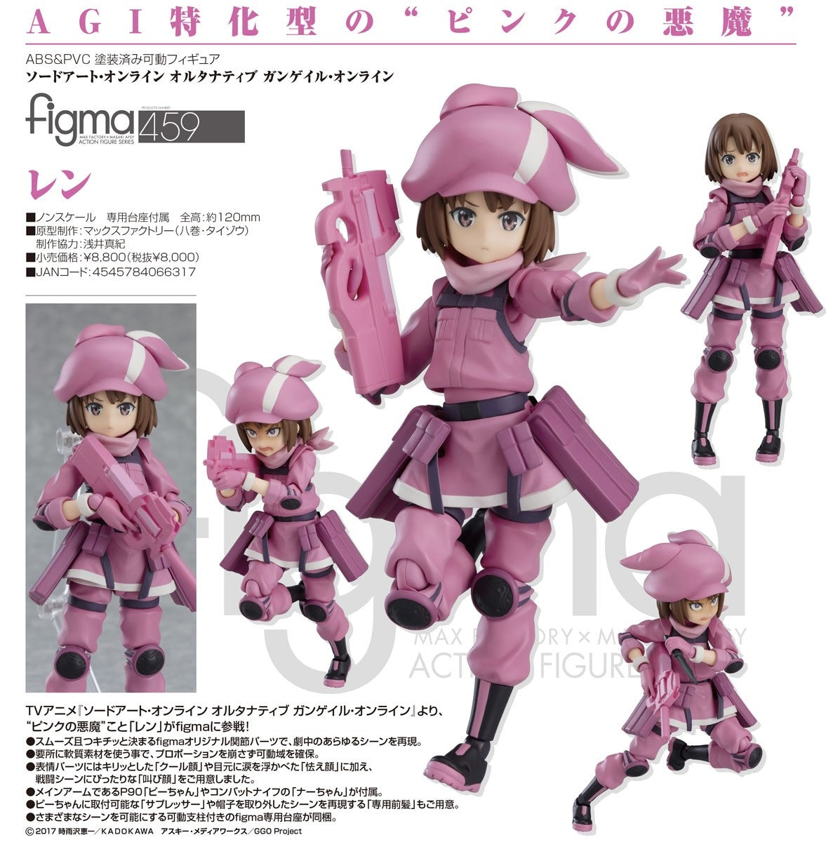 【已截訂】Max Factory Figma No.459 Llenn Action Figure