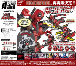 【已截訂】Figure Complex Amazing Yamaguchi Series No.001 Marvel Comics Deadpool Action Figure(再販)
