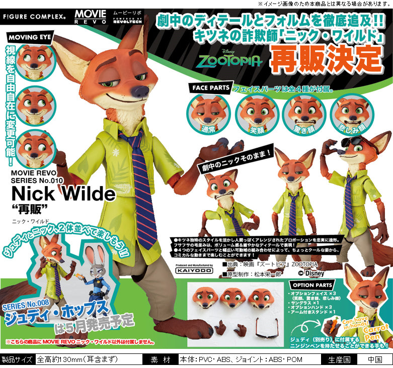 【預訂日期至15-Feb-21】Figure Complex Movie Revo Series No. 010 ''Zootopia'' Nick Wilde Action Figure [再販]