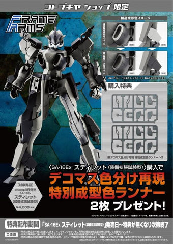 【預訂日期至11-Mar-20】Kotobukiya Frame Arms SA-16Ex Skylet Multi Weapon Expansion Test Type 1/100 Plastic Model Kit [連特典]