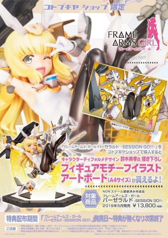 【已截訂】Kotobukiya Frame Arms Girl Baselard -Session Go!!- With SP PVC Figure [連特典]