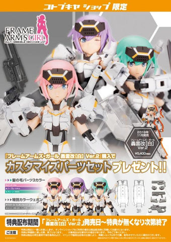 【已截訂】Kotobukiya Frame Arms Girl Gourai-Kai White Plastic Model Kit [連特典]