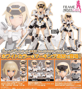 【已截訂】Kotobukiya Frame Arms Girl Gourai-Kai White Plastic Model Kit