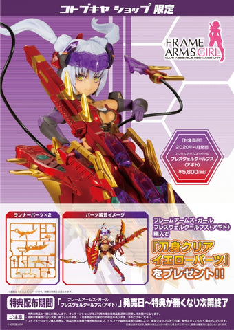 【已截訂】Kotobukiya Frame Arms Girl Hresvelgr Rufus (Agito) SP Ver. Plastic Model Kit [特典版]
