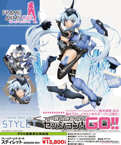 【已截訂】Kotobukiya Frame Arms Girl Stylet -Session Go!!- PVC Figure