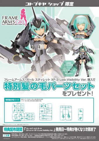 【預訂日期至15-Feb-20】Kotobukiya Frame Arms Girl Stylet XF-3 Low Visibility Ver. Non Scale Plastic Model Kit [連特典]