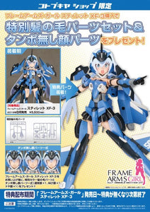 【已截訂】Kotobukiya Frame Arms Girl Stylet XF-3 With SP Plastic Model Kit [連特典]