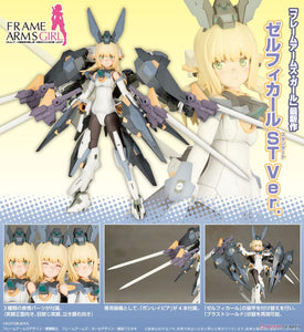 【已截訂】Kotobukiya Frame Arms Girl Zelfikar ST Ver. Plastic Model Kit