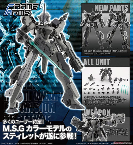 【預訂日期至11-Mar-20】Kotobukiya Frame Arms SA-16Ex Skylet Multi Weapon Expansion Test Type 1/100 Plastic Model Kit