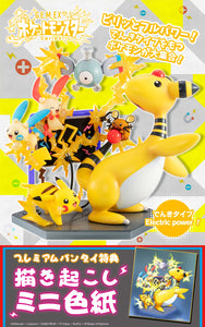 【已截訂】Mega House G.E.M.EX SERIES POCKETMONSTER Electric power! PVC Figure [連特典]